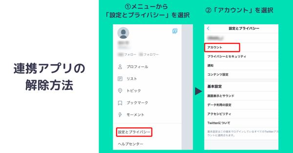 連携アプリの解除方法1