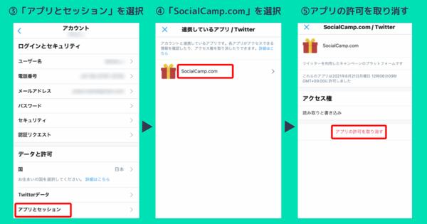 連携アプリの解除方法2